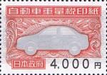 自動車重量税印紙 4000円券