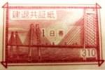 建退共証紙(建設業退職金共済証紙)赤1日券 310円券