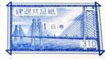 建退共証紙(建設業退職金共済証紙)青1日券 310円券