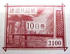 建退共証紙(建設業退職金共済証紙)赤10日3100円券