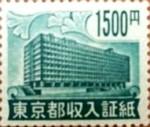 東京都収入証紙 1500円券