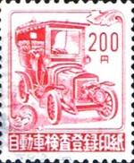 自動車検査登録印紙 200円券