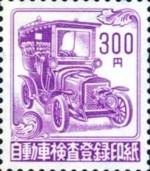 自動車検査登録印紙 300円券