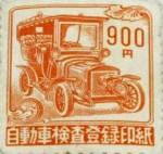 自動車検査登録印紙 900円券