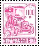 自動車検査登録印紙 1100円券