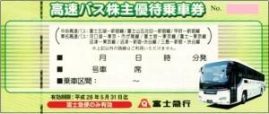 富士急行高速バス乗車券 1枚