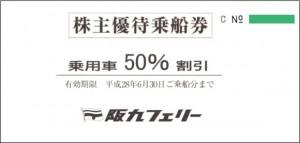 阪九フェリー株主優待券(乗用車1台片道) 1枚