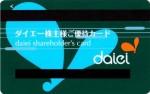 ダイエー 株主優待5%割引カード