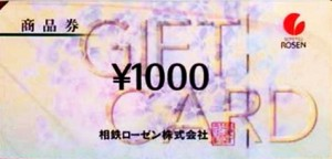 相鉄ローゼン 商品券 1000円券