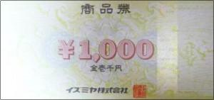 イズミヤ 商品券 1000円券
