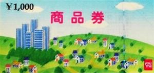 イズミ・ゆめタウン 商品券 1000円券