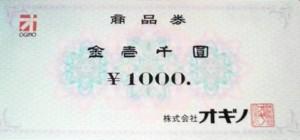 オギノ 商品券 1000円券