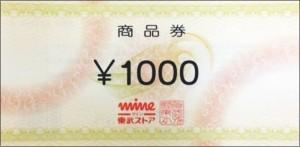 東武ストア 商品券 1000円券