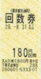 都営地下鉄回数券 180円区間