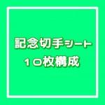 記念切手シート[10枚構成]額面10円