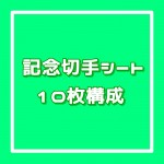 記念切手シート[10枚構成]額面90円