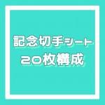 記念切手シート[20枚構成]額面62円