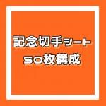 記念切手シート[50枚構成]額面2円