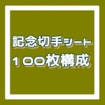 記念切手シート[100枚構成]額面100円