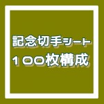 記念切手シート[100枚構成]額面400円