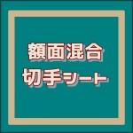 記念切手額面混合シート[合計12枚]=[6枚]額面50円+[6枚]額面80円