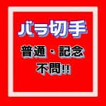 切手[バラ]額面125円