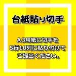 切手[台紙貼り]額面3円×50枚(50枚添付で数量=1)