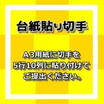 切手[台紙貼り]額面50円×50枚(50枚添付で数量=1)