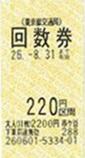 都営地下鉄回数券 220円区間