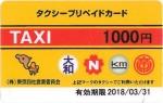タクシープリペイドカード(タプリカード)1000円券