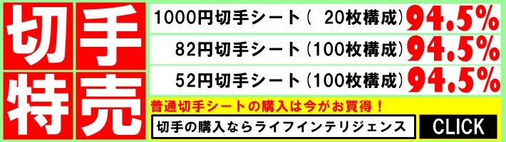 切手特売1000円切手シート・82円切手シート・52円切手シート