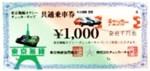 東京無線チェッカーキャブ共通券 1000円券