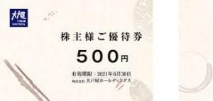 大戸屋株主様ご優待券 500円券 2021年6月30日期限