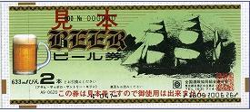 ビール共通券 620円券【旧券2代以上前】(全国酒販協同組合連合会発行)