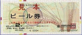 ビール共通券 640円券【旧券2代以上前】(全国酒販協同組合連合会発行)