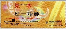 ビール共通券 660円券【旧券2代以上前】(全国酒販協同組合連合会発行)