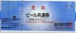 ビール共通券672円券【旧券2代以上前】(全国酒販協同組合連合会発行)