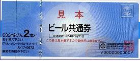 ビール共通券 672円券【旧券2代以上前】(全国酒販協同組合連合会発行)