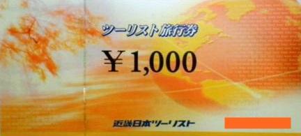 近畿日本ツーリスト旅行券 1,000円券