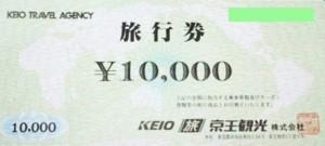 京王観光旅行券 10000円券