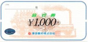 東急観光旅行券 1000円券