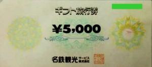 名鉄観光ギフト旅行券 5000円券