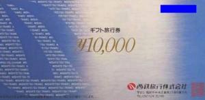 西鉄旅行ギフト旅行券 10000円券