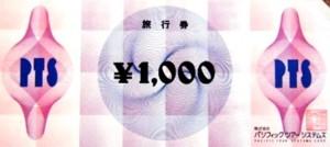 アジアパシフィック旅行社(PTS)旅行券 1000円券