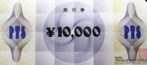 アジアパシフィック旅行社(PTS)旅行券 10000円券