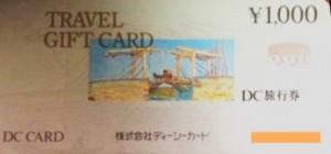 DC旅行券 1000円券