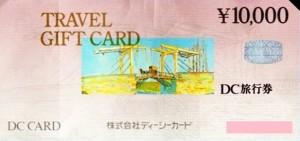 DC旅行券 10000円券