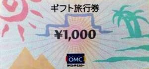 OMC旅行 旅行券 1000円券