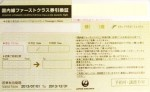 JAL国内線ファーストクラス券引換証