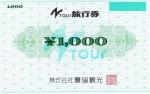 農協観光旅行券(Nツアーギフト券)<新幹線回数券購入可> 1000円券